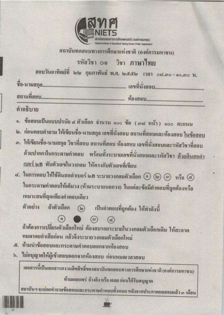 รหัสวิชา ๐๑ ภาษาไทย                                                หน้า ๒วันอาทิตย์ท่ี ๒๒ กุมภาพันธ์ ๒๕๕๒                 ...
