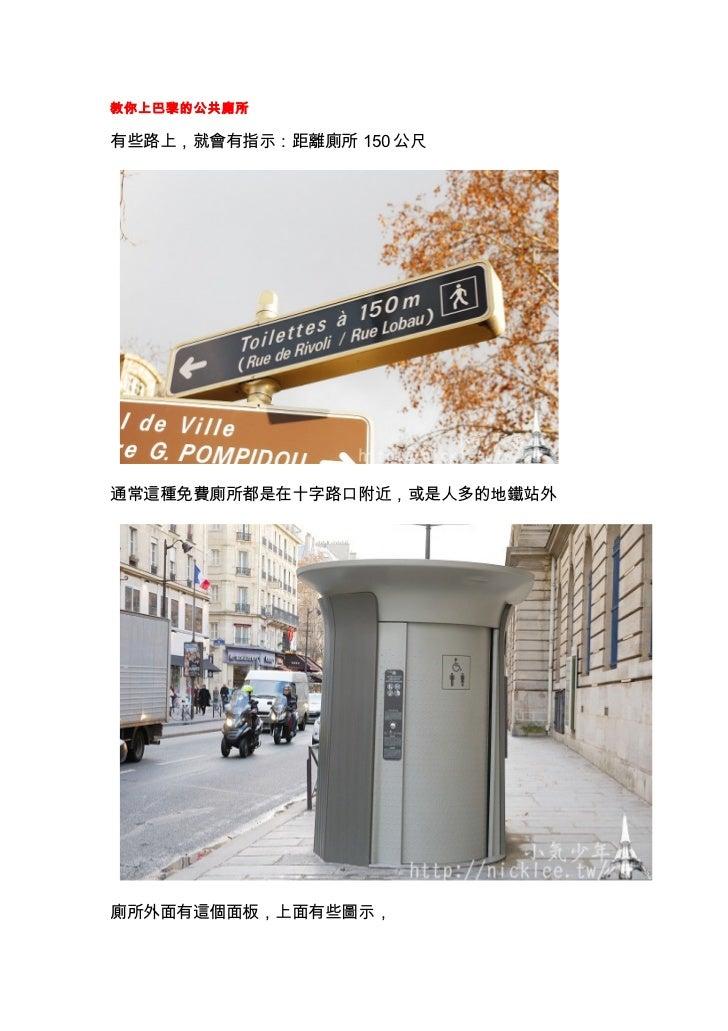 教你上巴黎的公共廁所