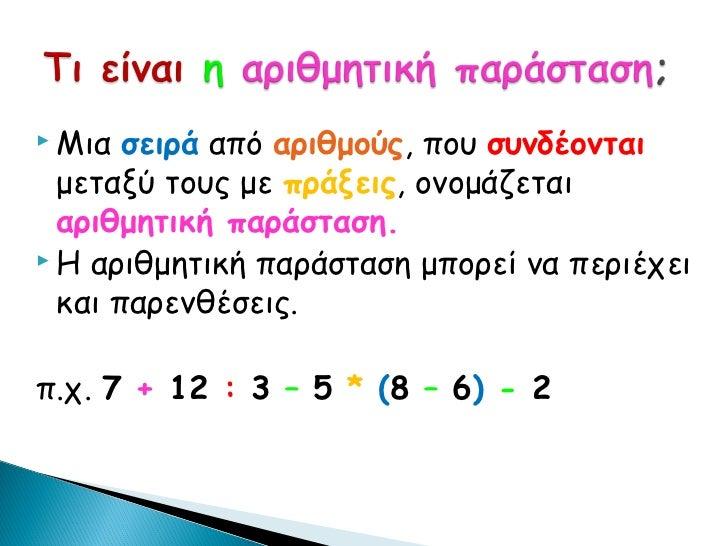  Μια  σειρά από αριθμούς, που συνδέονται  μεταξύ τους με πράξεις, ονομάζεται  αριθμητική παράσταση. Η αριθμητική παράστα...