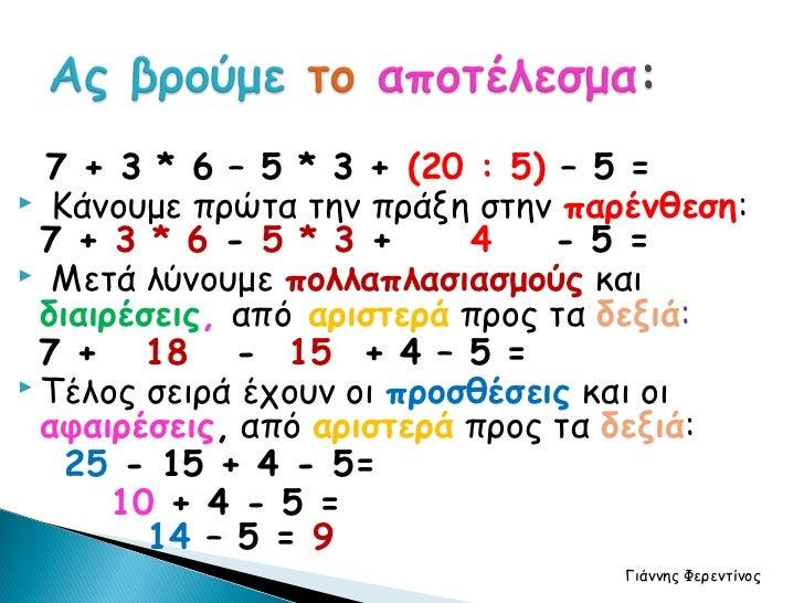 7 + 3 * 6 – 5 * 3 + (20 : 5) – 5 = Κάνουμε πρώτα την πράξη στην παρένθεση:  7 + 3 * 6 - 5 * 3 +      4    - 5 = Μετά λύν...