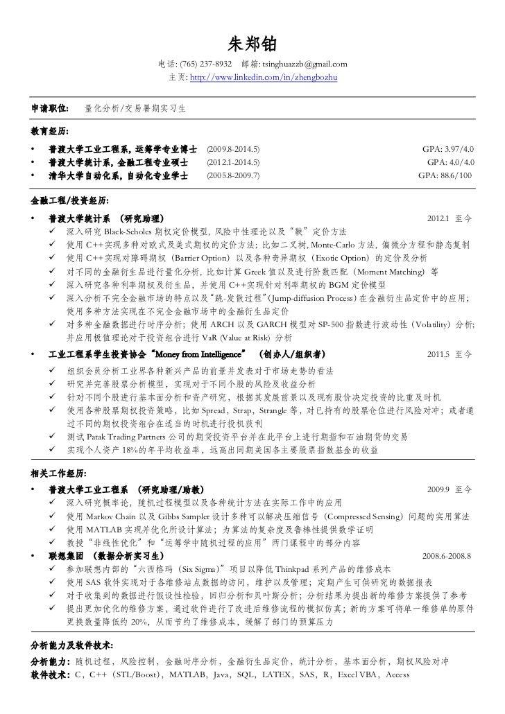 中文简历 朱郑铂