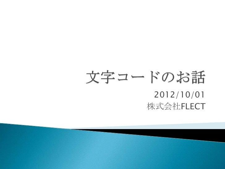 2012/10/01株式会社FLECT