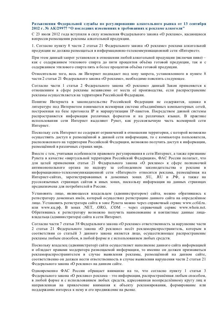 """Разъяснения Федеральной службы по регулированию алкогольного рынка от 13 сентября2012 г. № АК/29977 """"О последних изменения..."""