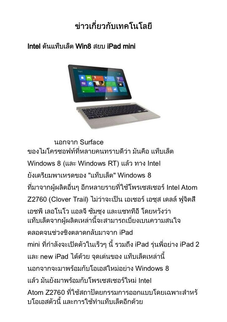 Intel             Win8       iPad mini                   SurfaceWindows 8 (       Windows RT)               Intel         ...