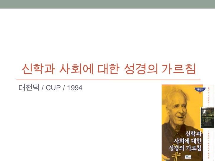 신학과 사회에 대한 성경의 가르침대천덕 / CUP / 1994