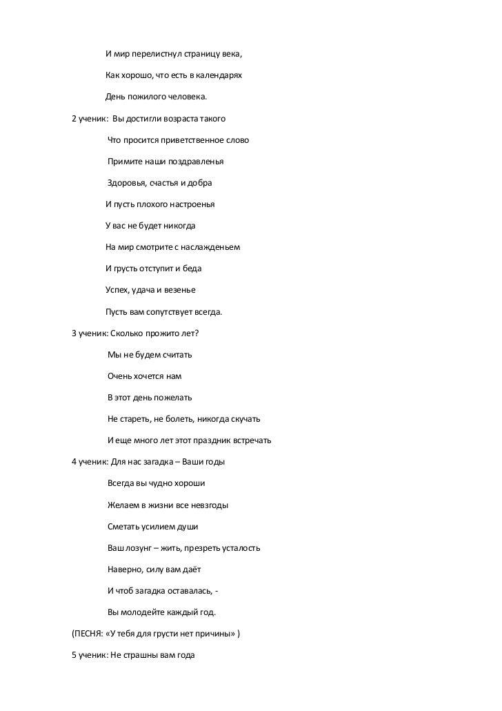 Сценарии ко дню рождения на башкирском языке