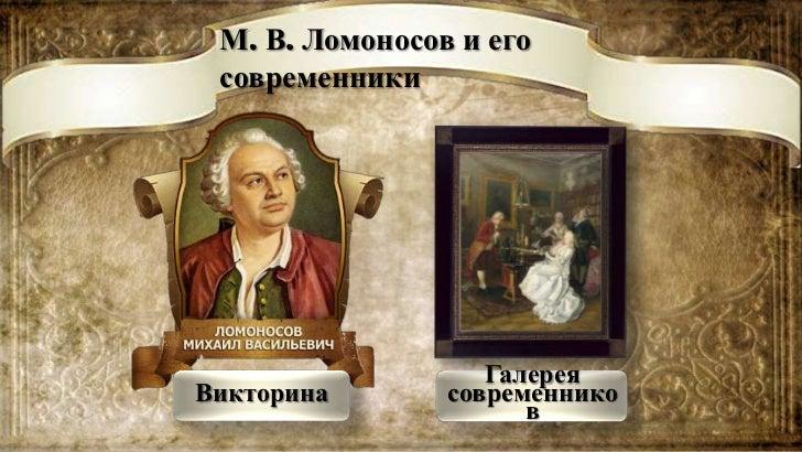 Интерактивная викторина и выставка «М.В. Ломоносов и его современники»