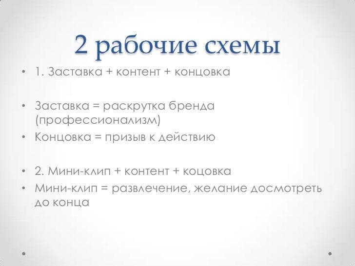 2 рабочие схемы• 1.
