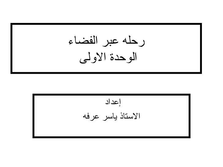 رحله عبر الفضاء  الوحدة اللولى        إعداد  الستاذ ياسر عرفه