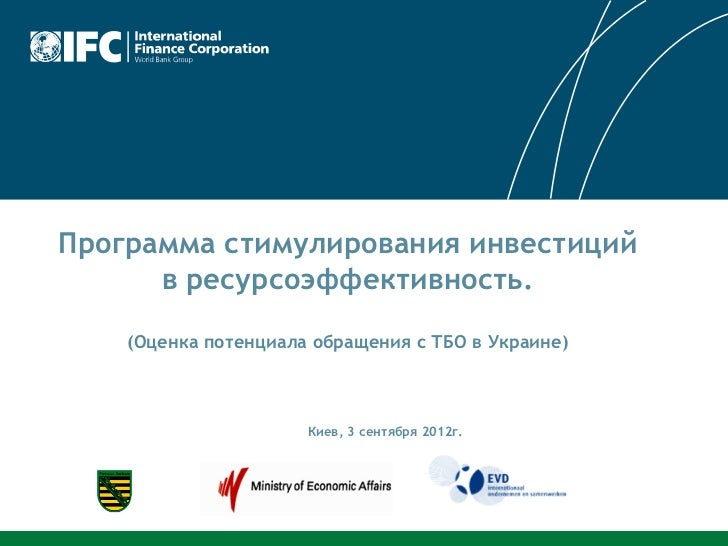 Программа стимулирования инвестиций      в ресурсоэффективность.    (Оценка потенциала обращения с ТБО в Украине)         ...