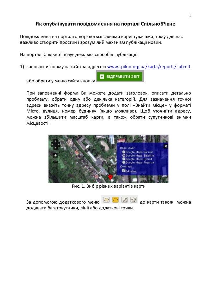 1       Як опублікувати повідомлення на порталі Спільно!РівнеПовідомлення на порталі створюються самими користувачами, том...