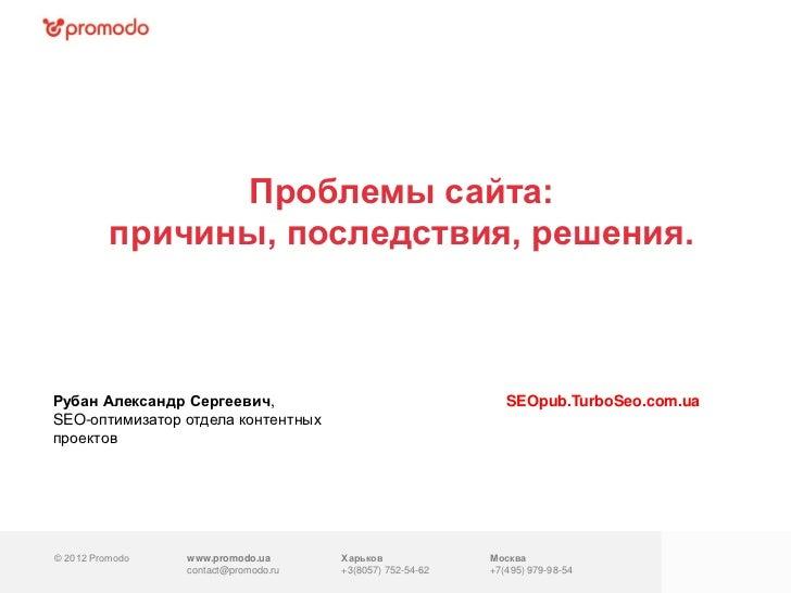 Проблемы сайта:          причины, последствия, решения.Рубан Александр Сергеевич,                                    SEOpu...