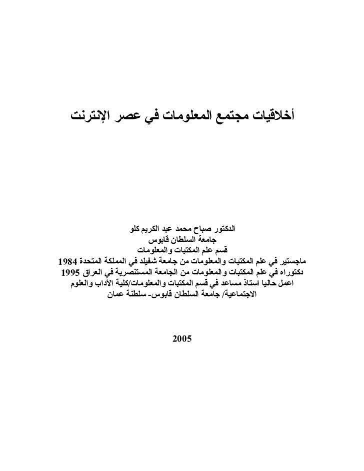 أخليقيات مجتمع المعلومات في عصر النترنت                     الدكتور صباح محمد عبد الكريم كلو                          ...