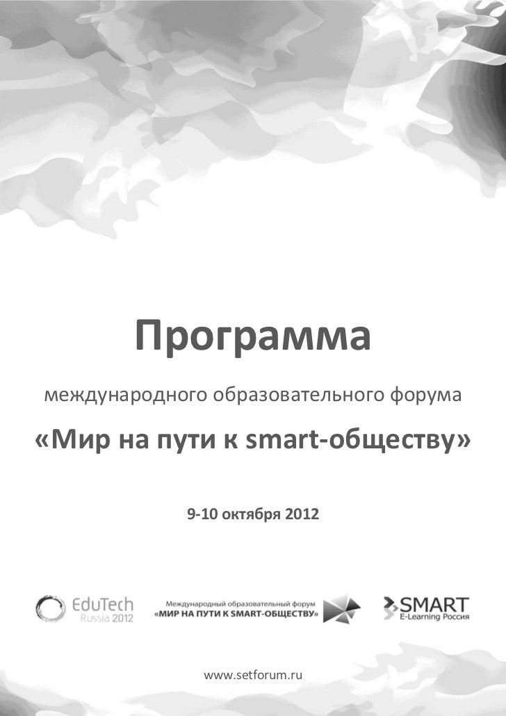 Программамеждународного образовательного форума«Мир на пути к smart-обществу»            9-10 октября 2012              ww...