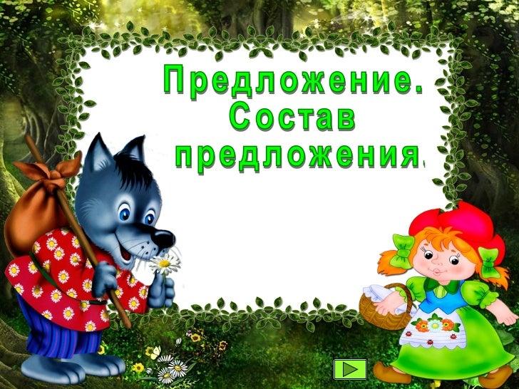 """Форум  """"Применение интерактивной доски на уроках русского языка """". http..."""