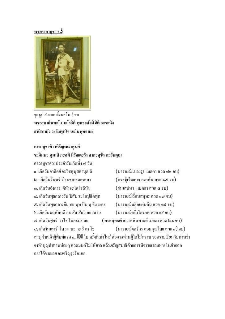 พระคาถาบูชา ร.5จุดธูป ๙ ดอก ตั้งนะโม 3 จบพระสยามินทะโว วะโรอิติ พุทธะสังมิ อิติ อะระหังสหัสกายัง วะรังพุทโธ นะโมพุทธายะคาถ...