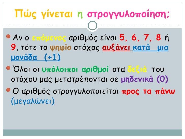 Πώς γίνεται η στρογγυλοποίηση;Αν ο επόμενος αριθμός είναι 5, 6, 7, 8 ή 9, τότε το ψηφίο στόχος αυξάνει κατά μια μονάδα (+...