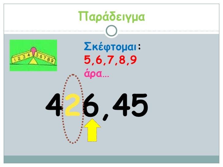 Παράδειγμα  Σκέφτομαι:  5,6,7,8,9  άρα…426,45