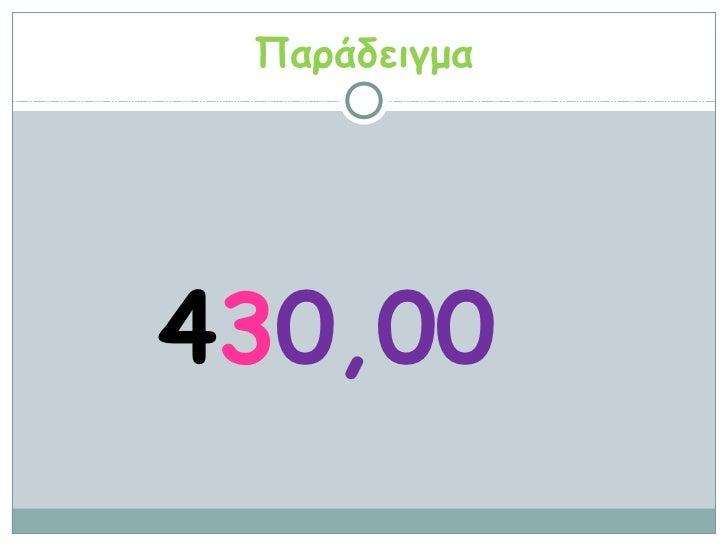 Παράδειγμα430,00