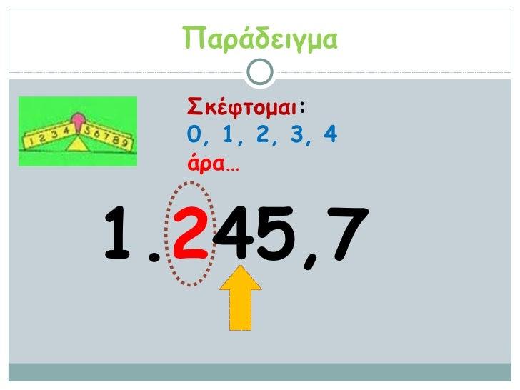 Παράδειγμα  Σκέφτομαι:  0, 1, 2, 3, 4  άρα…1.245,7