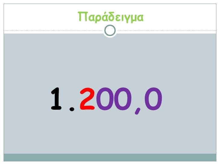 Παράδειγμα1.200,0