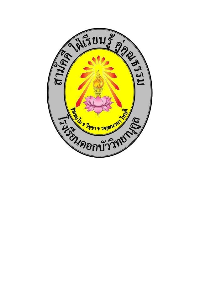 โลโก้โรงเรียนดอกบัววิทยานุกูล (สมมุตินาม)