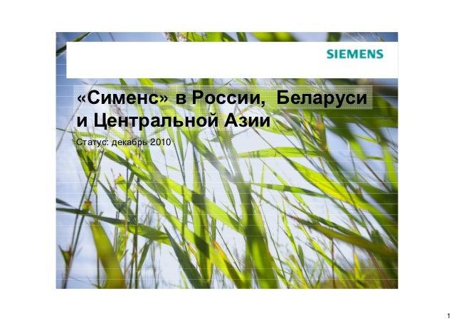«Сименс» в России, Беларусии Центральной АзииСтатус: декабрь 2010                              1