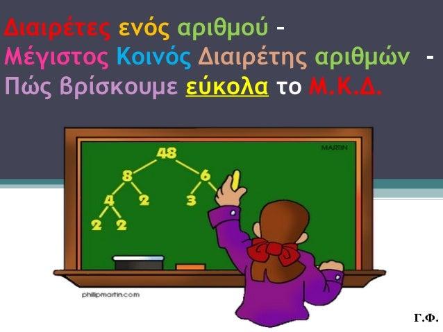 Αποτέλεσμα εικόνας για Διαιρέτες ενός αριθμού – Μ.Κ.Δ.