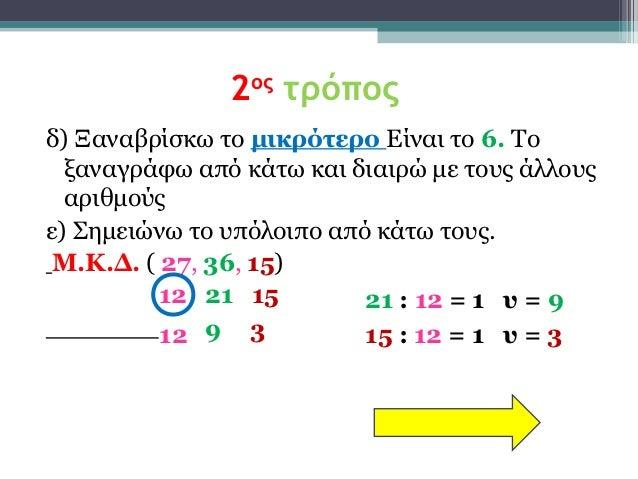 2ος τρόποςδ) Ξαναβρίσκω το μικρότερο Είναι το 6. Το  ξαναγράφω από κάτω και διαιρώ με τους άλλους  αριθμούςε) Σημειώνω το ...