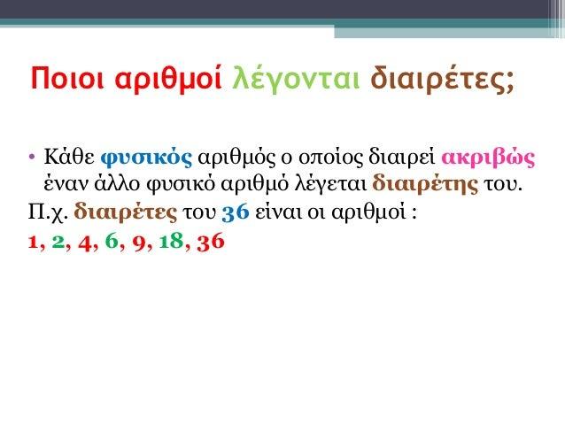 Ποιοι αριθμοί λέγονται διαιρέτες;• Κάθε φυσικός αριθμός ο οποίος διαιρεί ακριβώς  έναν άλλο φυσικό αριθμό λέγεται διαιρέτη...