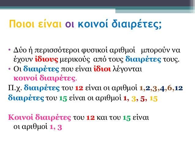 Ποιοι είναι οι κοινοί διαιρέτες;• Δύο ή περισσότεροι φυσικοί αριθμοί μπορούν να  έχουν ίδιους μερικούς από τους διαιρέτες ...