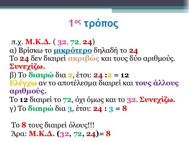 1ος τρόποςπ.χ. Μ.Κ.Δ. ( 32, 72, 24)α) Βρίσκω το μικρότερο δηλαδή το 24Το 24 δεν διαιρεί ακριβώς και τους δύο αριθμούς.Συνε...