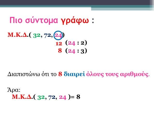 Πιο σύντομα γράφω :Μ.Κ.Δ.( 32, 72, 24)                12 (24 : 2)                 8 (24 : 3)Διαπιστώνω ότι το 8 διαιρεί όλ...