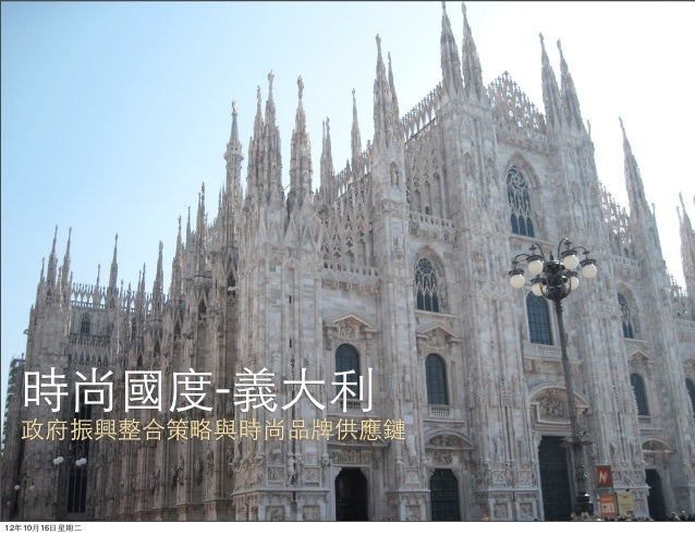 時尚國度義大利-政府振興整合策略與時尚品牌供應鏈