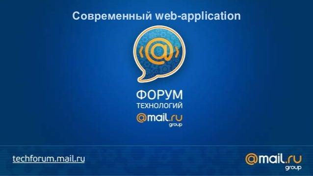 Современный web-application
