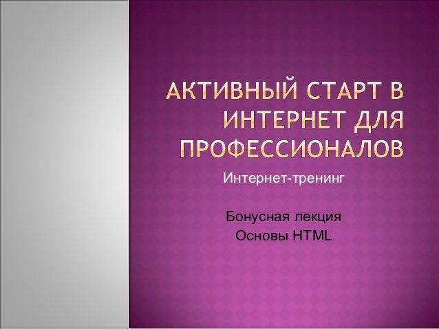 Интернет-тренингБонусная лекция Основы HTML