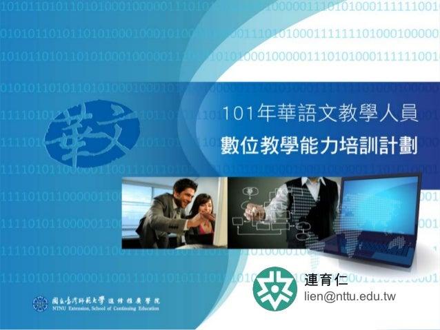 連育仁lien@nttu.edu.tw