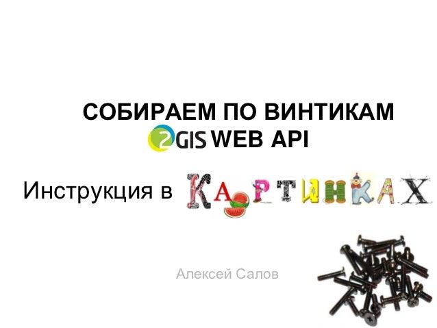 CОБИРАЕМ ПО ВИНТИКАМ            WEB APIИнструкция в               Алексей Салов