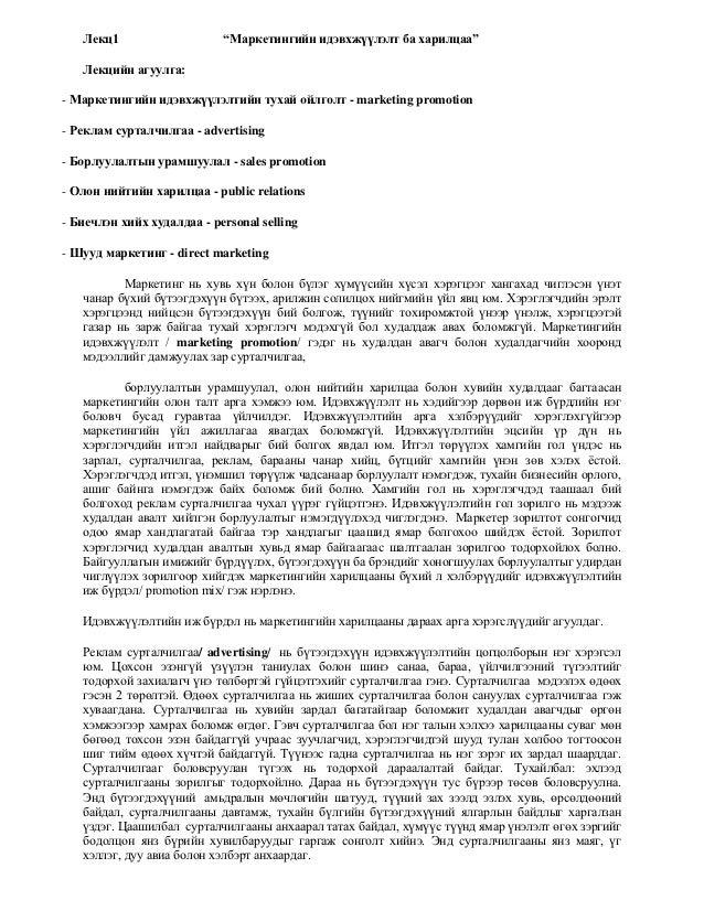 Маркетингийн судалгааны арга зүй - 116