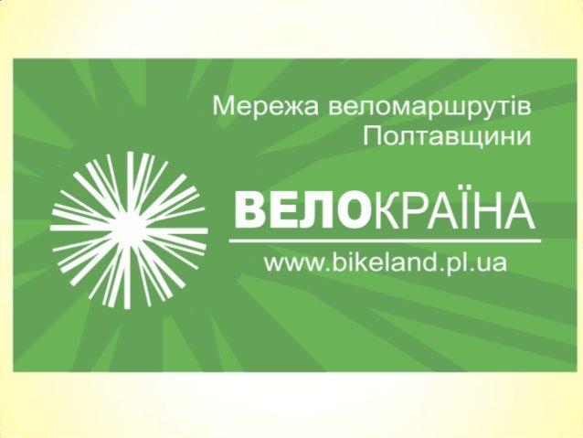 Велокраїна на Полтавщині