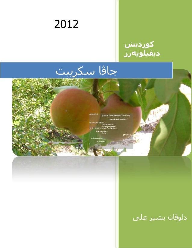 Kurdishdevelopers.com                        2