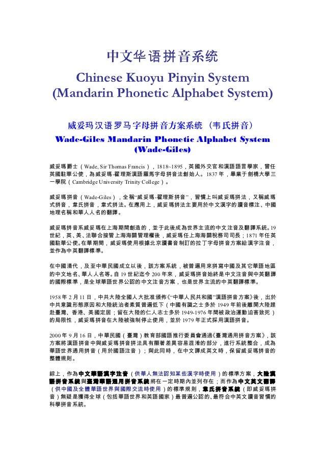中文华语拼 音系统   Chinese Kuoyu Pinyin System(Mandarin Phonetic Alphabet System)    威妥玛汉语罗马 字母拼 音方案系统 (韦 氏拼 音) Wade-Giles Mandar...