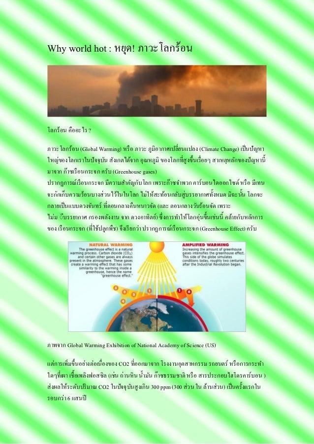 Why world hot : หยุด! ภาวะโลกร้อนโลกร้อน คืออะไร ?ภาวะโลกร้อน (Global Warming) หรื อ ภาวะ ภูมิอากาศเปลี่ยนแปลง (Climate Ch...
