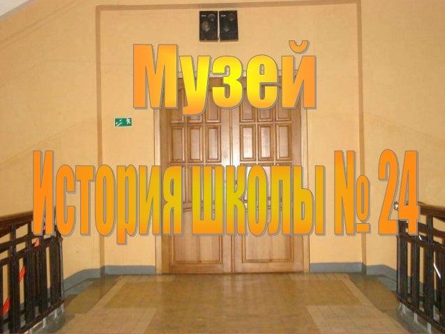 Деятельность Совета музея   Осмотр экспозиции         Выход