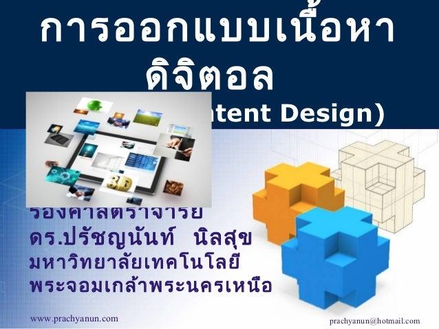 การออกแบบเนื้อ หาLOGO     ดิจ ิต อล    (Digital Content Design)รองศาสตราจารย์ดร.ปรัช ญนัน ท์ นิล สุขมหาวิท ยาลัย เทคโนโลยี...