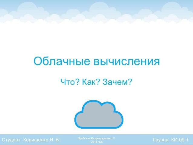 Облачные вычисления