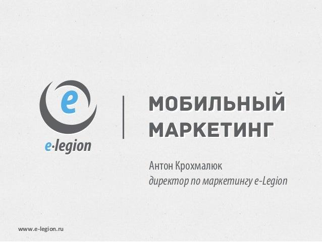 Антон Крохмалюк «Мобильный маркетинг»