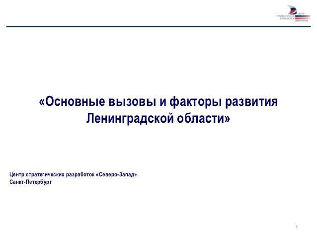 Основные вызовы и факторы развития Ленинградской области