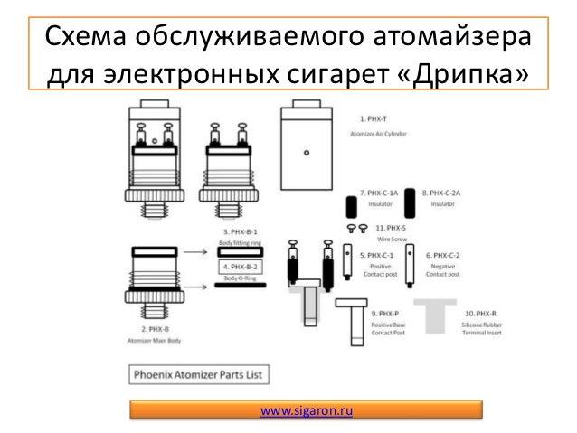 Схема зарядника для электронной сигареты