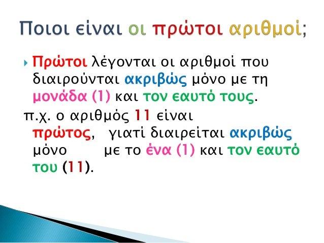 Πρώτοι λέγονται οι αριθμοί που διαιρούνται ακριβώς μόνο με τη μονάδα (1) και τον εαυτό τους.π.χ. ο αριθμός 11 είναι πρώτο...
